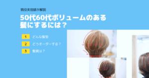 50代60代ボリュームがなくなってきた悩みを解決するヘアスタイル